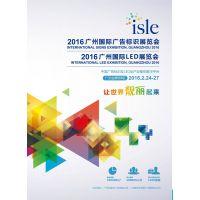 供应: 2016广州广告及LED展