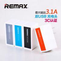 Remax 充电器 华为智能手机充电头 三星小米通用双U充电头 厂家大量批发