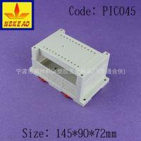 (145*90*72) 塑料导轨 PLC工控盒 控制器外壳 工控机箱 PIC045