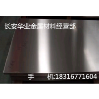 1J86铁镍合金,厂家直销,1J86成分