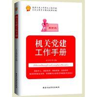 版 机关党建工作手册 国家行政学院 定价26元