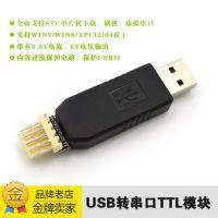 USB转串口TTL模块 CH340G 刷机 STC下载线 虚拟串口 非RS232电平
