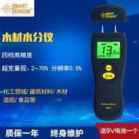 希玛AS971木材水分测湿仪针式插入水份测试仪