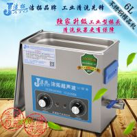深圳专业生产超声波清洗机6L 180W机械五金 抛光蜡清洗 电镀液涂料清洗机 活塞环超声波清洗机