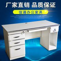 延安信通家具厂家生产钢制办公桌阅览桌书桌电脑桌