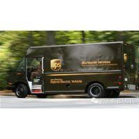 嘉兴UPS国际快递 0573-82876922