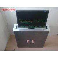 科桌SA-22寸液晶屏升降器 桌面显示屏自动升降机 视频会议系统