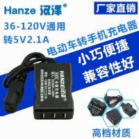 汉泽品牌5V2.1A快充电动车车载手机平板充电器3USB智能车充1拖3充电宝