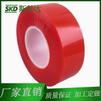 专业生产亚克力双面胶带 高粘红膜透明亚克力双面胶 斯科达模切加工