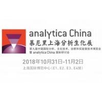 2018第九届慕尼黑上海分析生化展/第九届中国国际分析、生化技术、诊断和实验室博览会暨 analytica China 国际研讨会