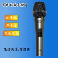 网络K歌 YY语音 电容式麦克风 录音话筒 有线星马PC-M10