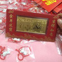 厂家直销迷你小金条24K金条0.05克 金条红包套装 羊年红包礼品