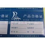 不干胶定制 透明 贴纸 彩色不干胶印刷 瓶贴 标贴 不干胶标签定做