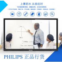 飞利浦(PHILIPS)65BDL3001T 65英寸智能会议电子白板 触摸一体机 教学一体机