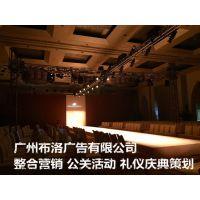 广州服装品牌营销会议策划公司供应产品推介会会议服务会场设计搭建