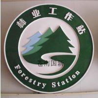 厂家订做林业工作站森林管理站标志标识