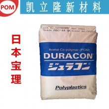 日本宝理POM HP25X 高粘度 高刚性POM