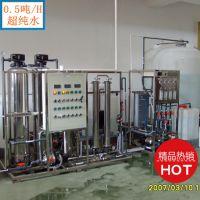 绿洲超纯水设备厂家 0.5-100吨定制 工业超纯水设备 【高配 精品】