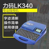 力码优质线号机LK-340系列
