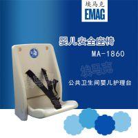 EMAG埃马克宝宝安全护理椅 婴儿护理椅 换尿布台酒店商场专用