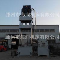 专业定制四柱液压机 Y32-350吨四柱不锈钢脸盆拉伸成型液压机 海润直销