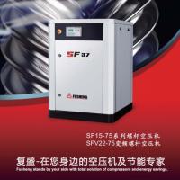 复盛空气压缩机SA37产气量足,价格实惠