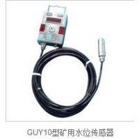 陕西厂家直销西安西腾GUY10型矿用水位传感器