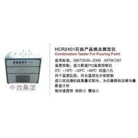 中西石油产品倾点测定仪 型号:HC99-HCR2401库号:M15444