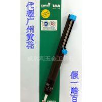 正品 广州黄花 NO.898 手动吸锡器 全铝吸锡器 焊接必备品 (18A)