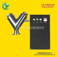 供应V型干粉混合机 实验室/小批量专用单臂混合机