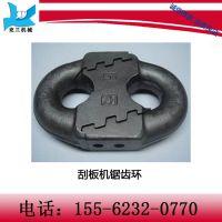 济宁兖兰专业生产锯齿环,矿用扁平圆环链连接环,刮板机锯齿环