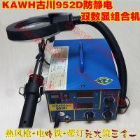 KAWH 古川952D防静电热风枪+电烙铁+放大镜三合一双数显拆焊台