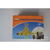 供应正品液化气配件,中压阀 增压阀 燃气高压阀 ,液化气压力阀