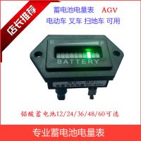 铅酸蓄电池电量表/电动车仪表/叉车配件/高尔夫球车配件