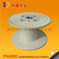 塑料线轴厂家~PN400型工字线盘规格~胶轴供应商