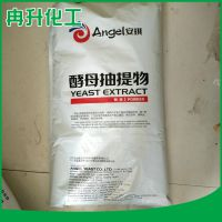 厂家直销优质食用增味剂酵母抽提物 品质保证 量大从优