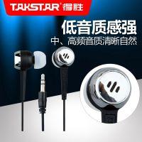 供应Takstar/得胜 TS-2251入耳式耳塞机 鉴赏耳机