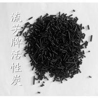 【流芳牌】 耐磨柱状颗粒吸附净气活性炭 【质量可靠,值得购买】