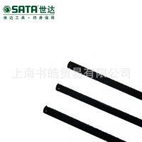 SATA世达工具 3件套迷你锯条 93411 配锯弓93404用 代理批发