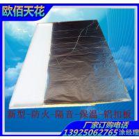 专供江苏无锡 南京室内保温防火装饰铝板 600*1200隔热吸音铝扣板