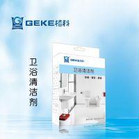 格科卫浴清洁剂 卫生间清洗剂