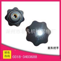 生产销售机床配件JB/T7274.4-94胶木星形把手M6*25  七角 七星