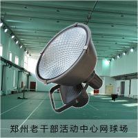 室内网球场照明,室内网球场案例,网球场用什么灯好GT1-J150W-Y网球场灯具型号品牌