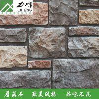 力峰别墅室内外装饰蘑菇石 来样定制量大从优 园林公寓外墙专用文化石