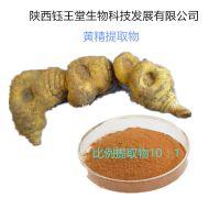 钰王堂供应优质滋补品原料含黄酮的黄精提取物