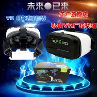 官方vrbox生产厂家 眼镜3d手机眼镜 vr虚拟现实眼镜全新上市