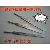 供应4#号不锈钢A级耐用手术刀柄 23#号手术刀架 手术刀片的伴侣