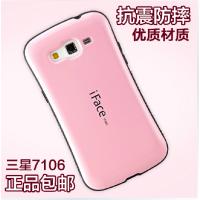 供应iface mall手机壳 三星G7106手机壳 G7109保护套 G7108V后盖