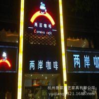 咖啡桌椅咖啡厅桌椅两岸咖啡餐厅家具-杭州两岸咖啡01