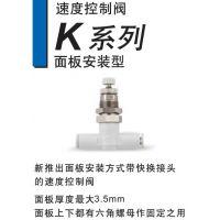 供应面板安装速度控制阀,日本进口NUMAX调节阀